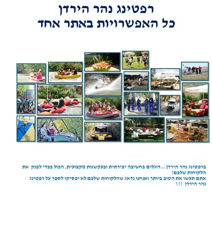 יום גיבוש מקורי בנהר הירדן