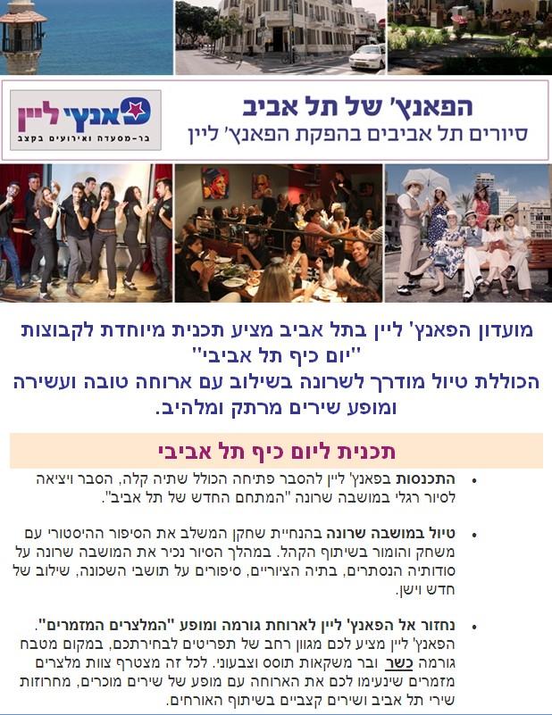 פאנצ ליין יום כייף בתל אביב