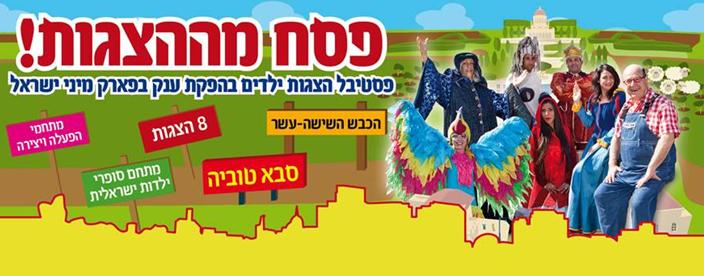 מיני ישראל- אטרקציות בפסח