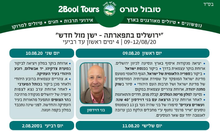 טיול מאורגן לירושלים